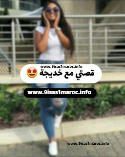 قصتي مع خديجة - قصص سفالة بالدارجة المغربية
