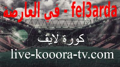 في العارضة - fel3arda | مباريات اليوم  بث مباشر بدون تقطيع عبرموقع كورة لايف