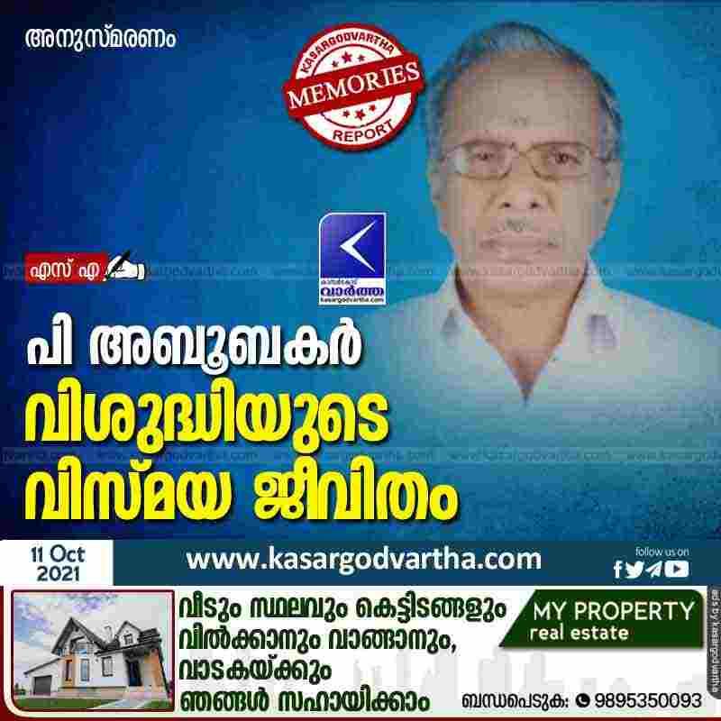 Kasaragod, Kerala, Article, Rememberence In memory of P Aboobackar.
