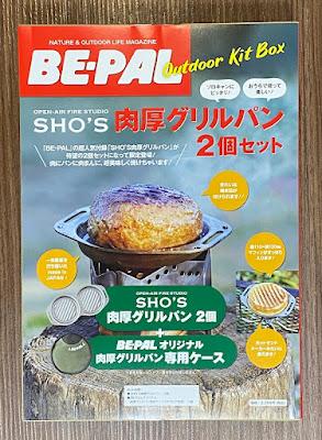 BE-PALアウトドアキットボックス「SHO'S肉厚グリルパン 2個セット」 表紙