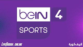 مشاهدة قناة بي ان سبورت 4 بث مباشر بدون تقطيع beIN Sports 4 HD Live