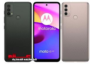 موتورولا موتو Motorola Moto E40