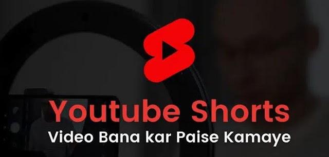 Youtube Shorts Video Bana kaise Paise Kamaye in Hindi,https://www.mediahindi.com/