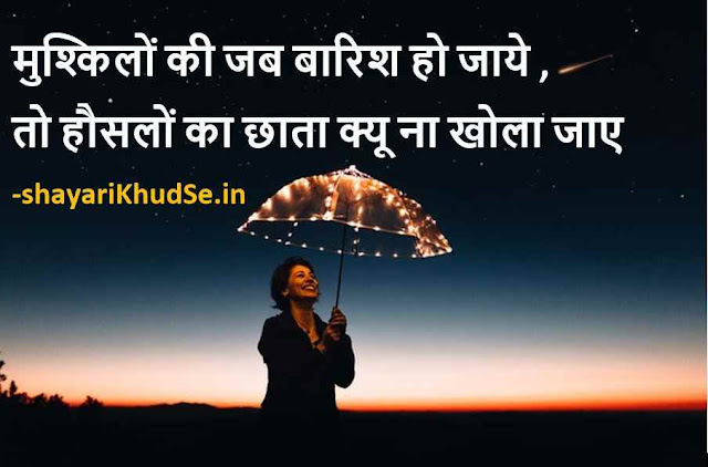 motivational thoughts images hd, motivational thoughts hd images in Hindi