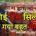 घरेलू एलपीजी सिलेंडर हुआ महंगा, आज फिर बढ़ गए रेट, समस्तीपुर में 1000 रुपये से इतना कम रह गया दाम
