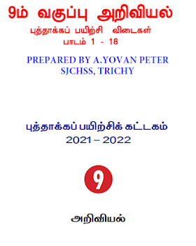 9th Science Refresher Course Answer key TOPIC 5. மின்னியல்
