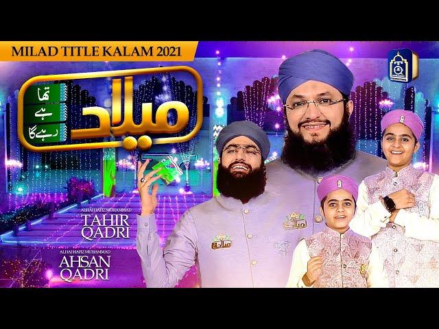Milad Tha Milad Hai Milad Rahy Ga Lyrics - Hafiz Tahir Qadri
