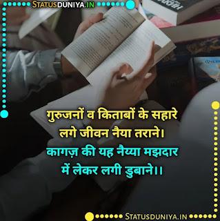 Berojgari Quotes In Hindi Images 2021, गुरुजनों व किताबों के सहारे लगे जीवन नैया तराने।  कागज़ की यह नैय्या मझदार में लेकर लगी डुबाने।।