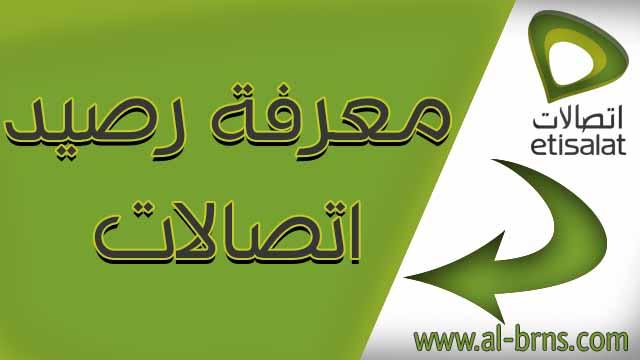 معرفة رصيد اتصالات مصر Etisalat 2022
