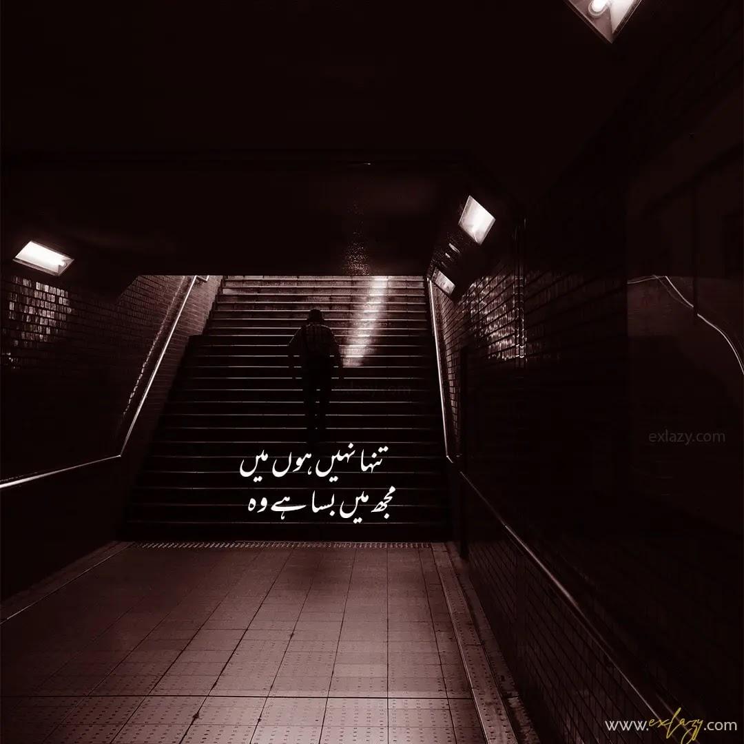 The Best Love Poetry in Urdu - Romantic 2 Line Shayari