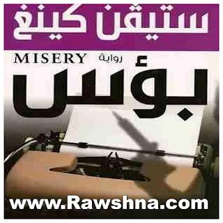روايات-رعب-أفضل-12-رواية-رعب-عالمية-مترجمة-للعربية-1