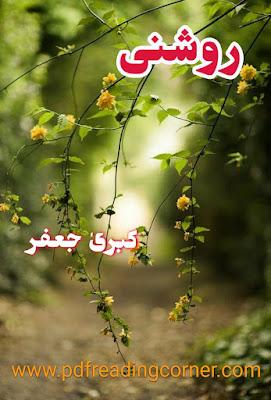Roshani By Kubra Jafar - PDF Book
