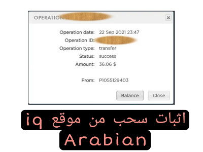اثبات سحب من موقع iq Arabian.