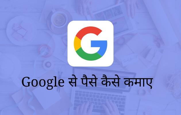 गूगल से पैसे कैसे कमाए