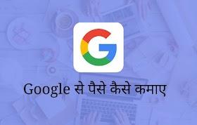 Google Se Paise Kaise Kamaye 2021 - गूगल मुझे पैसे दो, जानिए गूगल से पैसे कैसे कमाए