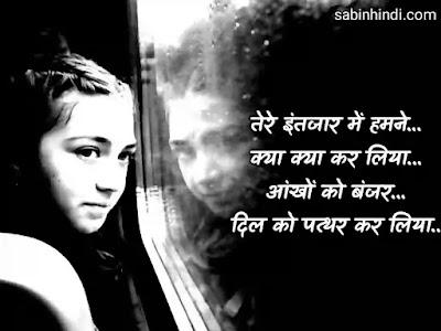 Intezaar Quotes in Hindi 2 Line