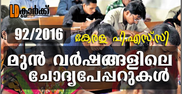 Kerala PSC | LD Clerk | Previous Question Paper | 92-2016