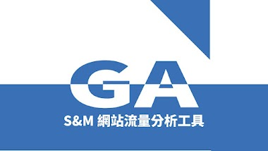 GA 是什麽   Sales & Marketing 網站都安裝的流量分析工具