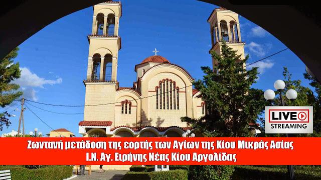 Η Νέα Κίος στην Αργολίδα γιορτάζει τους Αγίους της Κίου Μικράς Ασίας (ζωντανή μετάδοση)