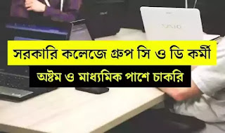 Group C And D Post In West Bengal College
