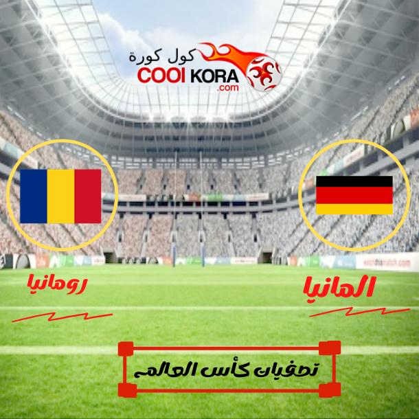 تقرير مباراة ألمانيا أمام رومانيا