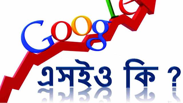 এসইও কি? (Search Engine Optimization)