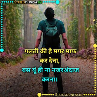 Galti Ka Ehsaas Quotes Photos Hindi, गलती की है मगर माफ कर देना, बस यूं ही ना नजरअंदाज करना।