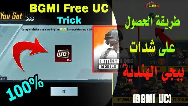 متجر شدات BGMI, تهكير شدات BGMI مجانا, شراء شدات BGMI, شحن شدات BGMI Midasbuy,برنامج شحن شدات_BGMI, الموقع الرسمي لشحن شدات BGMI