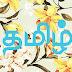 தரம் 3 - தமிழ் - பல்வகைப் பயிற்சிப் பத்திரம்