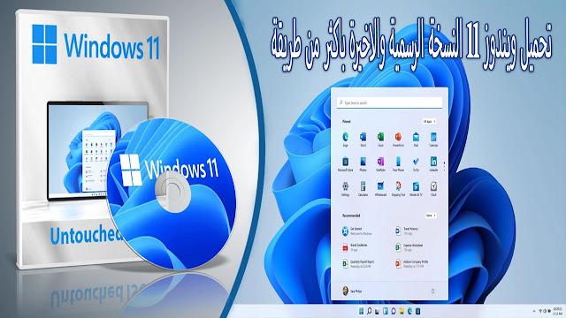 تحميل ويندوز 11 النسخة الرسمية والاخيرة باكثر من طريقة