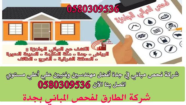 أفضل شركة فحص مباني في جدة 0580309536