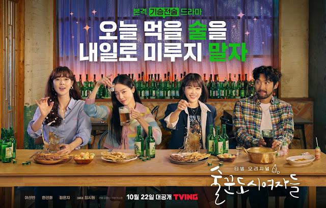 韓劇-酒鬼都市女人們-線上看