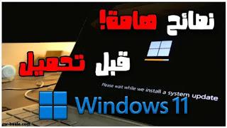ما هي متطلبات تشغيل ويندوز 11