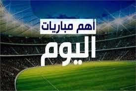 مباريات اليوم بث مباشر matches today مشاهدة أهم مباريات اليوم جوال