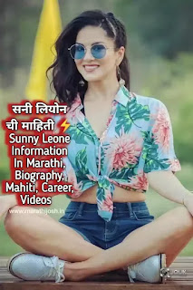 Sunny Leone Information In Marathi