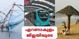 Districts of Kerala Ernakulam - എറണാകുളം ജില്ല