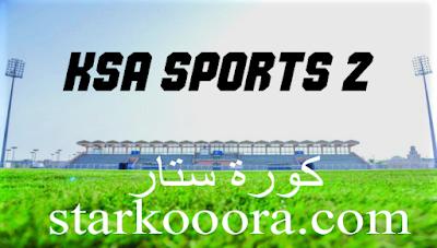 قناة السعودية الرياضية 2 بث مباشر حصري كورة ستار KSA Sports 2