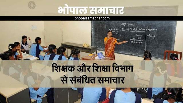 शिक्षा विभाग में लापरवाही के खिलाफ हाई कोर्ट के निर्देश, अनुकंपा नियुक्ति का मामला - MP NEWS