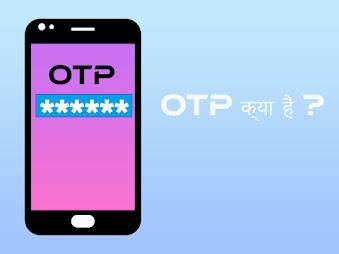 OTP क्या हैं ?