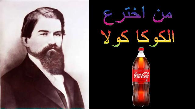 من اخترع الكوكا كولا