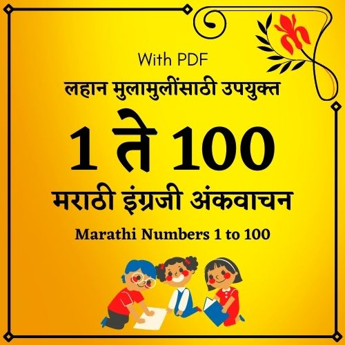Marathi Numbers 1 to 100