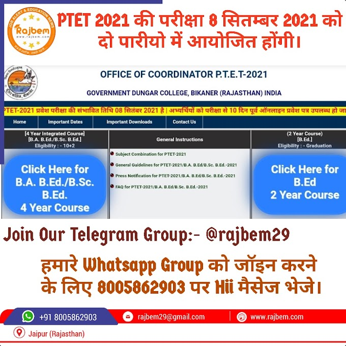 PTET 2021 EXAM Date and ADMIT CARD|| BED AND 4 YEARS BA BED/BSC BED pre exam 2021