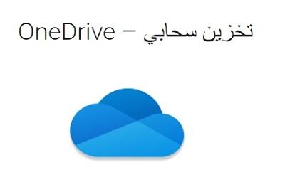 تطبيق مايكروسوفت ون درايف تنزيل OneDrive للاندرويد