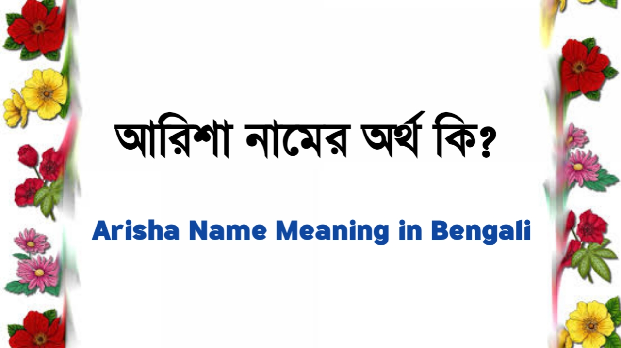 আরিশা শব্দের অর্থ কি ?, Arisha, আরিশা নামের ইসলামিক অর্থ কী ?, Arisha meaning, আরিশা নামের আরবি অর্থ কি, Arisha meaning bangla, আরিশা নামের অর্থ কি ?, Arisha meaning in Bangla, আরিশা কি ইসলামিক নাম, Arisha name meaning in Bengali, আরিশা অর্থ কি ?, Arisha namer ortho, আরিশা, আরিশা অর্থ, Arisha নামের অর্থ