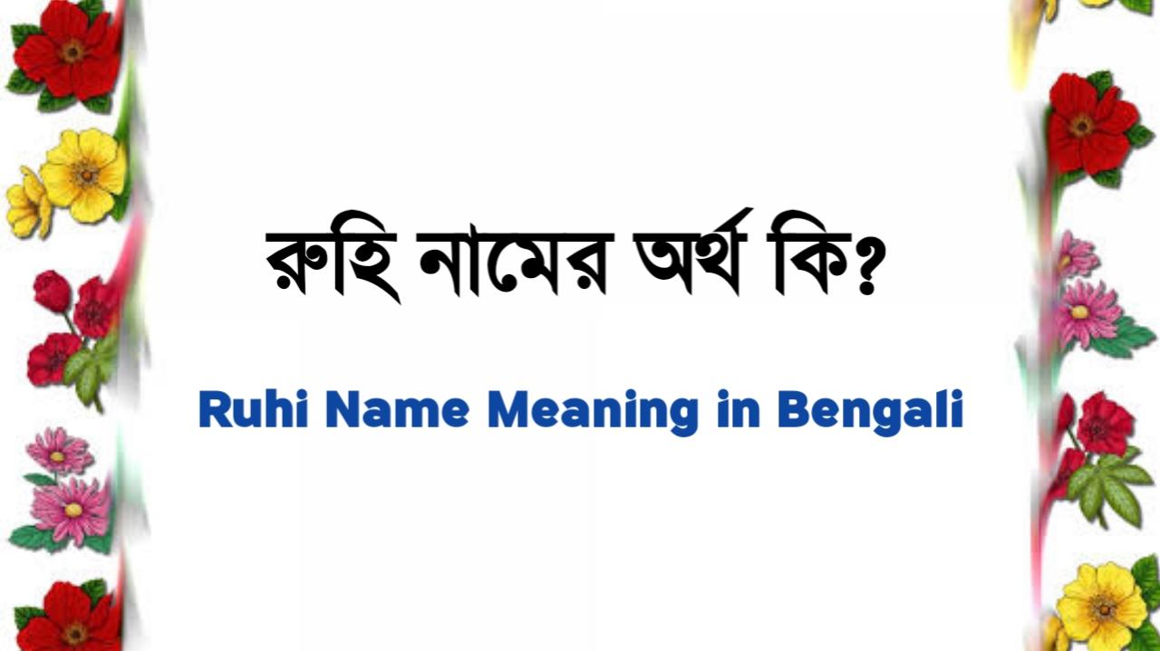 রুহি শব্দের অর্থ কি ?, Ruhi, রুহি নামের ইসলামিক অর্থ কী ?, Ruhi meaning, রুহি নামের আরবি অর্থ কি, Ruhi meaning bangla, রুহি নামের অর্থ কি ?, Ruhi meaning in Bangla, রুহি কি ইসলামিক নাম, Ruhi name meaning in Bengali, রুহি অর্থ কি ?, Ruhi namer ortho, রুহি, রুহি অর্থ, Ruhi নামের অর্থ