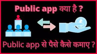 Public app kya hai , what is public app in hindi , public app se paise kaise kamaye