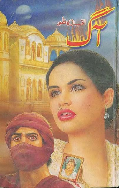 aag-iqbal-kazmi-pdf-free