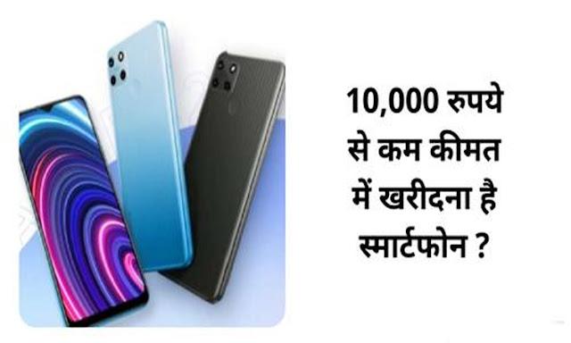 नहीं मिलेगा ऐसा मौका! 10,000 रुपये से कम में खरीदें 64MP कैमरे और 6000mAh बैटरी वाले ये टॉप-5 फोन