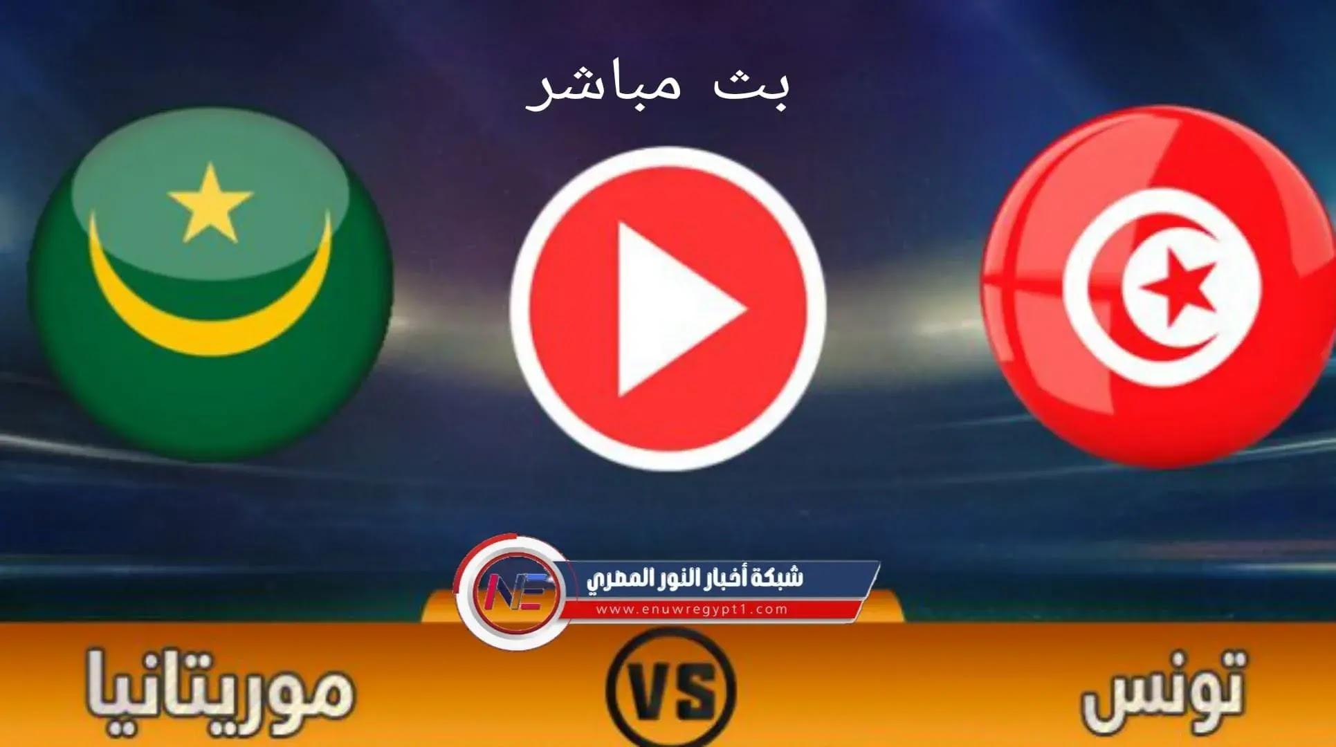 يلا شوت .. مشاهدة مباراة تونس و موريتانيا بث مباشر يلا شوت يوتيوب بتاريخ اليوم 10-10-2021 في تصفيات كأس العالم بجودة عالية