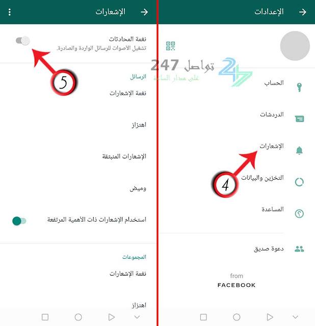كيفية إيقاف أصوات الإشعارات التي تصل إلى تطبيق الواتس اب